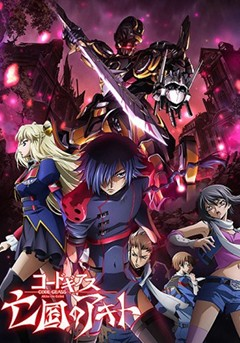 Code Geass: Akito the Exiled [OAV] Affiche_7xXwOmAyp8H6tda