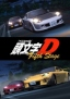 Initial D - Fifth Stage