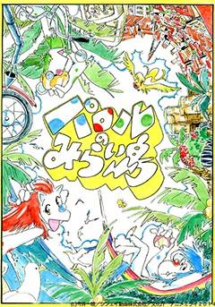 http://anime.icotaku.com/uploads/animes/anime_2176/fiche/affiche_HLnQVdACq9Mcehz.jpg