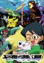 Pocket Monsters Advanced Generation: Nanayo no Negaiboshi Jirachi