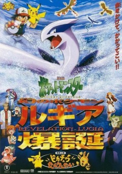 Pocket Monsters: Maboroshi no Pokémon Lugia Bakutan