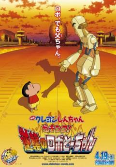 http://anime.icotaku.com/uploads/animes/anime_2628/fiche/affiche_77GtyQFP7Kod0U3.jpg