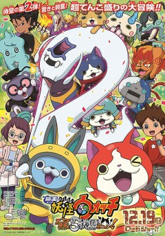 Yōkai Watch: Enma Daiō to 5-tsu no Monogatari Danyan!