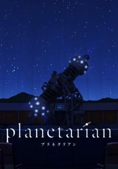 Planetarian: Chīsana Hoshi no Yume