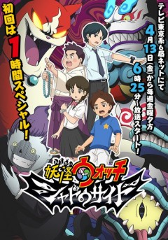 Yōkai Watch: Shadow Side
