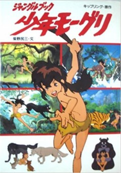 Jungle Book: Shōnen Mowgli