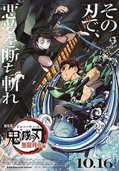 Demon Slayer: Kimetsu no Yaiba Le Film: Le train de l'infini Affiche_UEwgnWHY65L00Cy