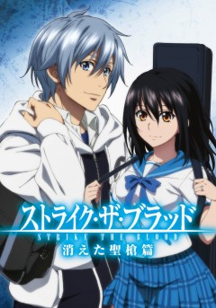 Strike The Blood Kieta Seisō-hen