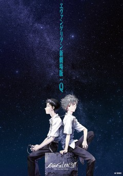 Evangelion : 3.33-You Can (Not) Redo Affiche_rlAwSP2mk1S6jTe
