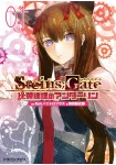 Steins;Gate: Hiyoku Renri no Darling