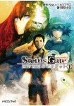 Steins;Gate: Heni Kūkan no Octet